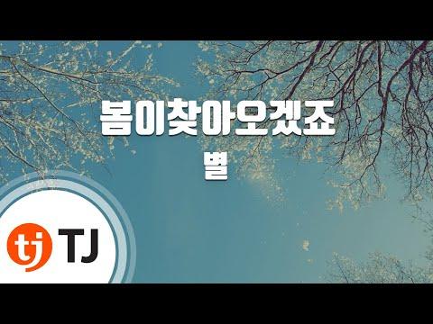 [TJ노래방] 봄이찾아오겠죠(Fermata) - 별 ( - Byul) / TJ Karaoke