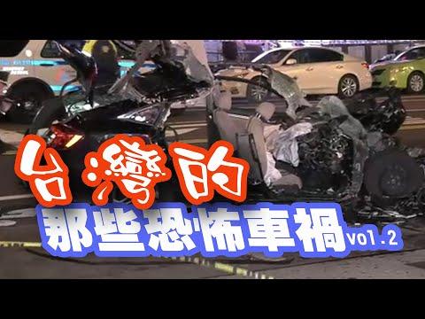 發生在台灣的那些恐怖車禍 - 精華選輯2