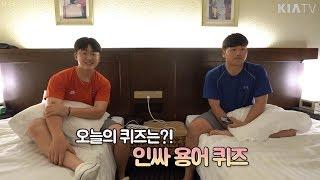 [2019스캠 in 오키나와] 인싸 용어 퀴즈 - 김기훈&장지수