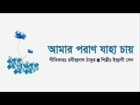 Amaro Parano Jaha Chay | Indrani Sen | Rabindra Sangeet with Lyric
