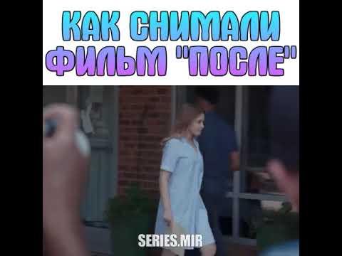 """Как снимали фильм """"После"""""""