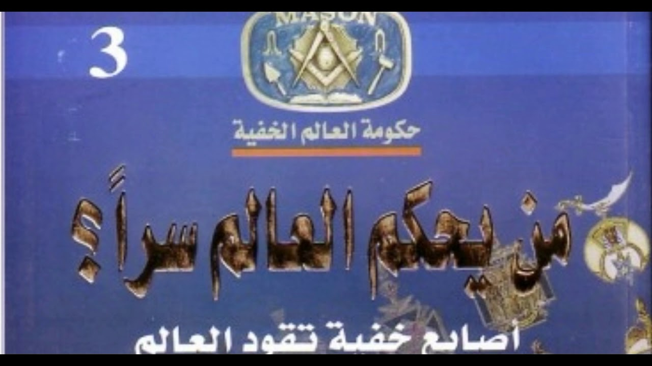 أسرار العالم الخفية لفضيلة الدكتور  عمر عبد الكافي