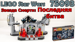 LEGO Star Wars 75093 Звезда Смерти™ - Последняя схватка. Сборка и обзор