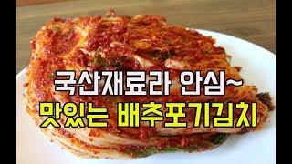 김장김치가 물릴때 입맛당기는 맛있는 생김치~  국산재료…