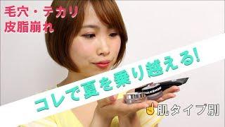 【愛用品紹介】毛穴・皮脂テカリ対策アイテム3選 thumbnail