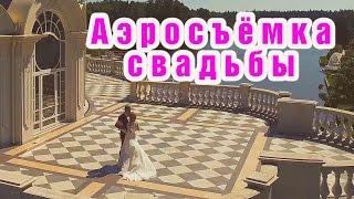 Красивая аэросъёмка свадьбы. Заказать аэросъёмку свадьбы(, 2016-08-12T20:21:07.000Z)