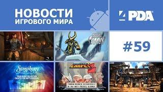 Новости игрового мира Android - выпуск 59 [Android игры]