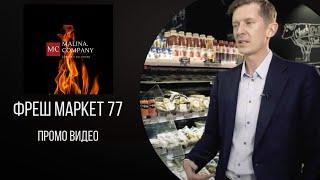 Видео о сети магазинов Фреш Маркет 77