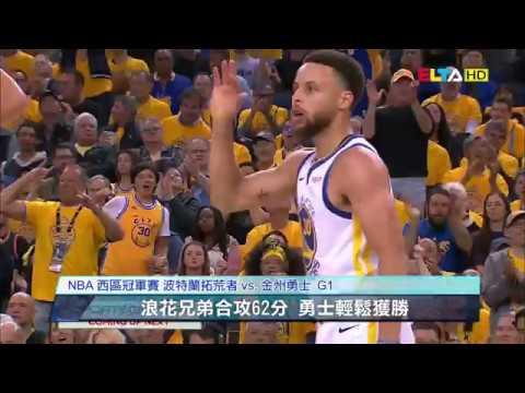 愛爾達電視20190515/ 【NBA季後賽】浪花兄弟合攻62分 勇士西冠首戰獲勝