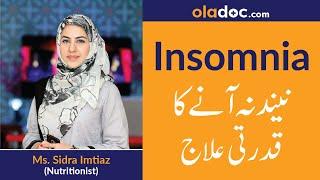 Insomnia Ka Elaj Treatment Urdu Hindi   Neend Na Aane Ka Ilaj -Neend Aane Ka Qudarti Nushkha Tips