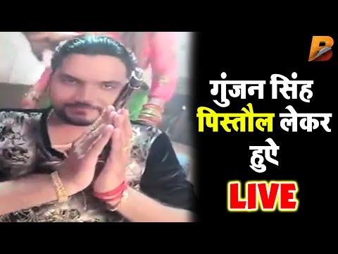 भोजपुरी कलाकार Gunjan Singh ने पिस्तौल को लेकर Live Video में किया सबसे प्रणाम - Planet Bhojpuri thumbnail