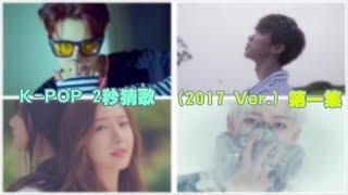 【K-POP遊戲】兩秒猜歌 2017年K-POP熱門歌曲 第一集︳錯誤更正請開啟CC字幕
