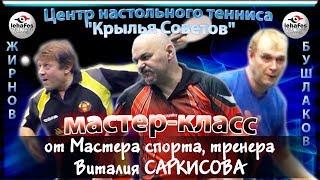 мастер-класс от брутального Виталия САРКИСОВа и прочие...