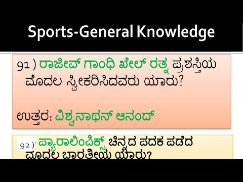Sports General Knowledge in kannada , Questions & Answers