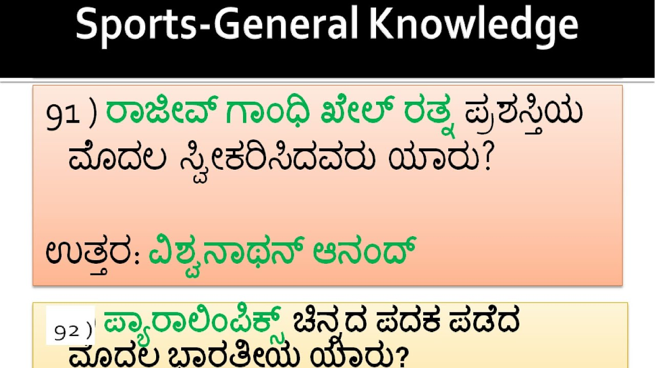 Sports General Knowledge in kannada , Questions & Answers, Quiz Games  kannada,