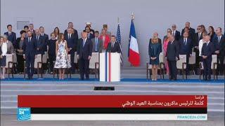 كلمة الرئيس الفرنسي إيمانويل ماكرون في العيد الوطني الفرنسي