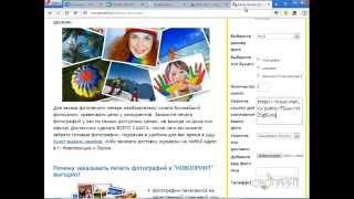 Как подготовить фото для онлайн заказа фотопечати(, 2015-10-25T08:17:41.000Z)