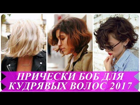 Современные прически боб для кудрявых волос 2017