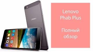 Lenovo Phab Plus - полный обзор