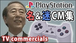PS1 Video Game Commercials collection