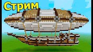 Строительный стрим! Гигантский корабль в майнкрафт