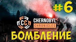 КБО Юбилейный ☛ STALKER CHERNOBYL CHRONICLES ☛ СЕРИЯ 6
