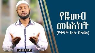 jumeaa message ᴴᴰ... | by Ayub Adem | ethioDAAWA |
