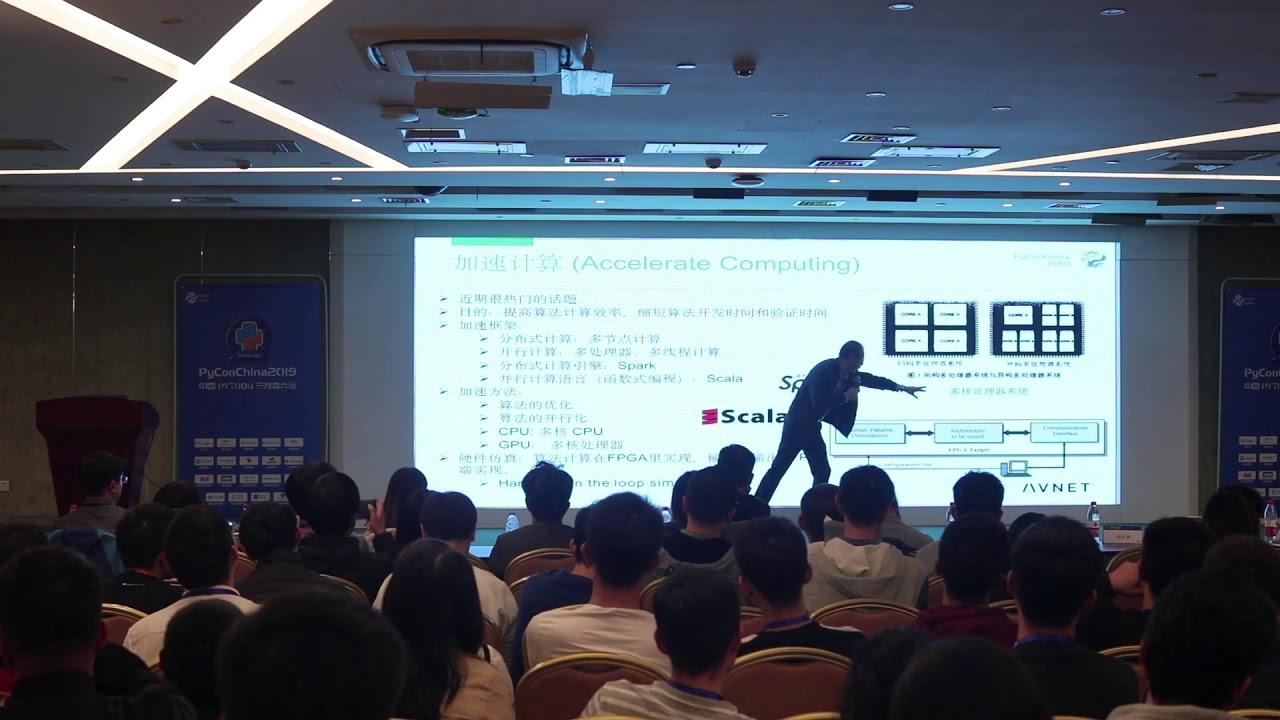 Image from 8 FPGA 助力 Python 加速计算