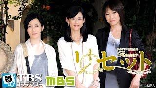 鈴木保奈美主演。人生をやり直したい同級生3人が、内面は40代のまま、28年...