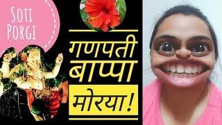 Soti Porgi I Ganapati Bappa Morya ! Ganesh Festival ! #SotiPorgi
