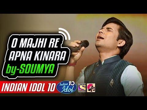 O Majhi Re Apna Kinara - Soumya Chakraborty - Indian Idol 10 - Salman Ali - 2018