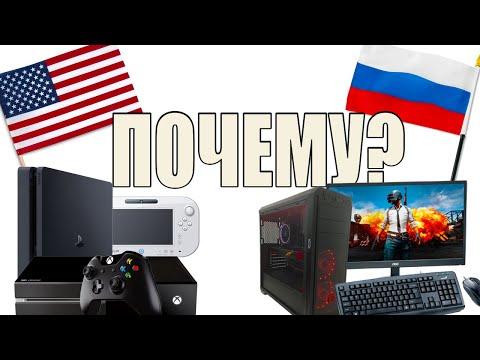 Почему Америка выбрала консоли, а Россия – ПК?