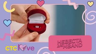 Невеста для MBAND: свидание с кумиром