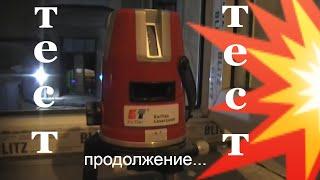 Лазерный уровень 57$ ТЕСТ Laser Level $ 57 TEST(KaiTian Лазерный самовыравнивающийся Уровень 5 Линий 6 точек тест Шикарный уровень за такие деньги не чем не..., 2016-08-14T17:37:08.000Z)