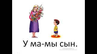 Буква Ы - Сайт-игра Разумейкин