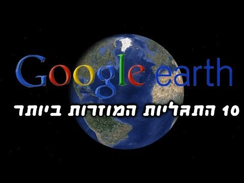 התגליות המוזרות ביותר ב-google earth