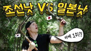 왜 미국인들은 일본낫을 더 좋아할까? | 조선낫VS일본낫