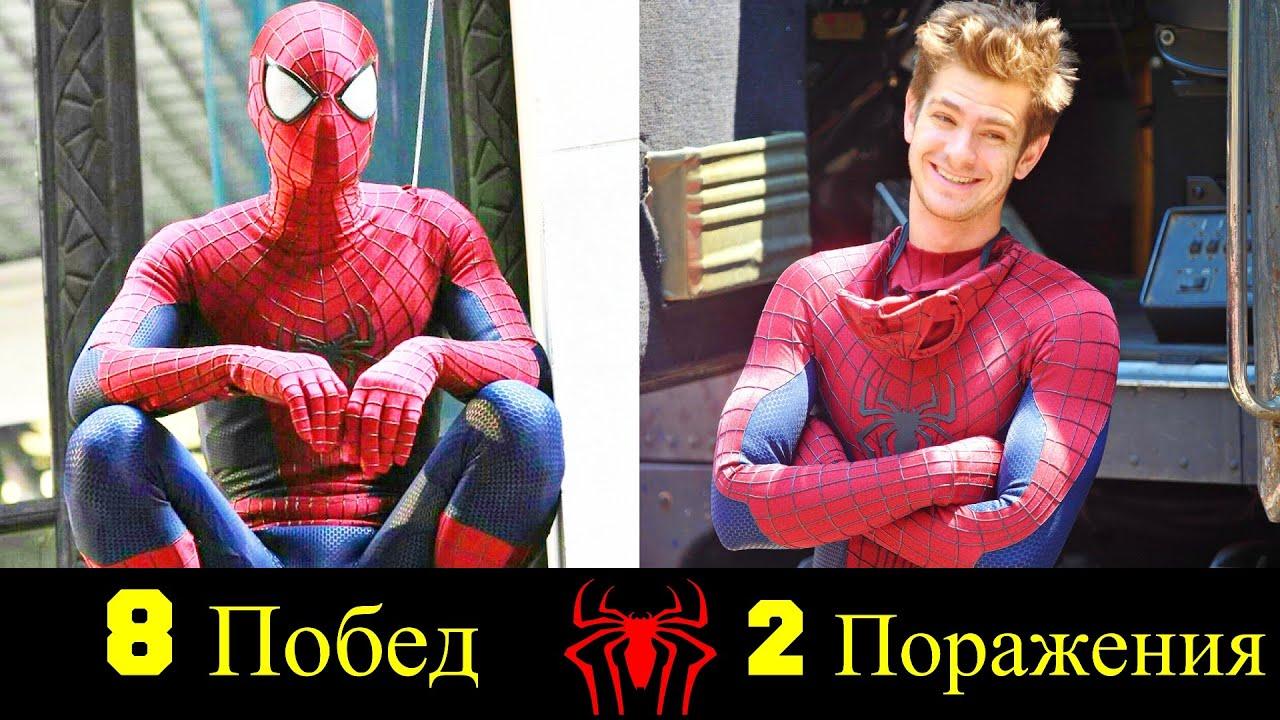 ✅ Человек-Паук- Все Победы и Поражения Эндрю Гарфилда ✌!