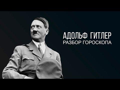 Гороскоп Адольфа Гитлера (Adolf Hitler)