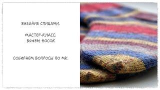 Вязание спицами. Мастер-класс: вяжем носок. Видео для сбора вопросов.