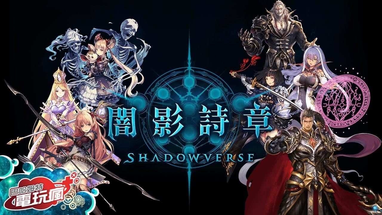 《闇影詩章 Shadowverse》中文版 手機遊戲介紹 - YouTube