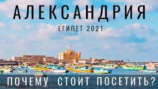 Египет 2021 Александрия Я в шоке Почему это лучший город Египта Обзор еда цены места Египет