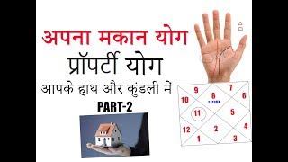 आपके हाथ और कुंडली में प्रॉपर्टी योग- अपना घर योग - PART-2 - PROPERTY YOG  IN PALMISTRY & ASTROLOGY