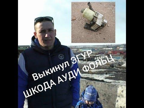 Замена ЭГУР VAG на ГУР от Мазды Шкода Фабия МК1