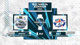 Армата (Мурманск) – Лёд9 (Нижний Новгород)   Лига Надежды (12.05.21)