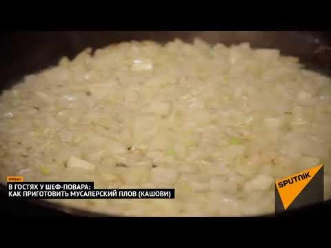 Мусалерский плов (кашови) - рецепт из Армении