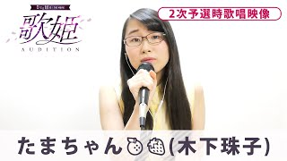 【DEEMO THE MOVIE】「たまちゃん🍊🍓(木下珠子)」歌姫オーディション2次予選時歌唱映像