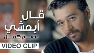 عصام كمال - قال أبمشي (فيديو كليب حصري) | 2016