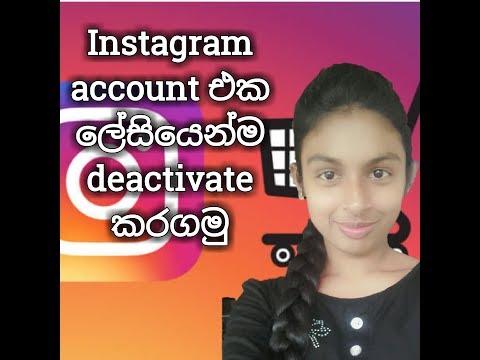 How To Deactivait Instagram Account.Tech shot_Sinhala-Dasu akka