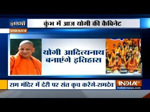 Kumbh: UP cabinet meet in Prayagraj today; Yogi Adityanath to take holy dip